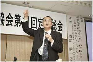 国立天文台副台長 渡部 潤一 先生