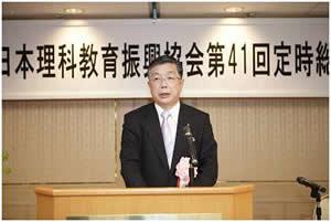 日本理科教育振興協会 会長 大久保 昇
