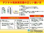デジタル気体測定器サムネイル