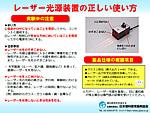 レーザー光源装置サムネイル