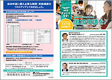 理科教育設備整備 予算対応パンフレット